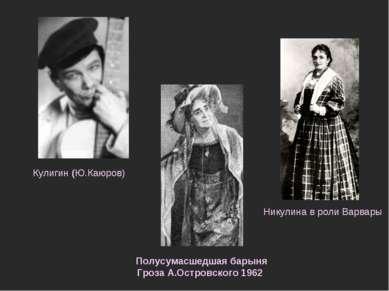 Кулигин (Ю.Каюров) Полусумасшедшая барыня Гроза А.Островского 1962 Никулина в...