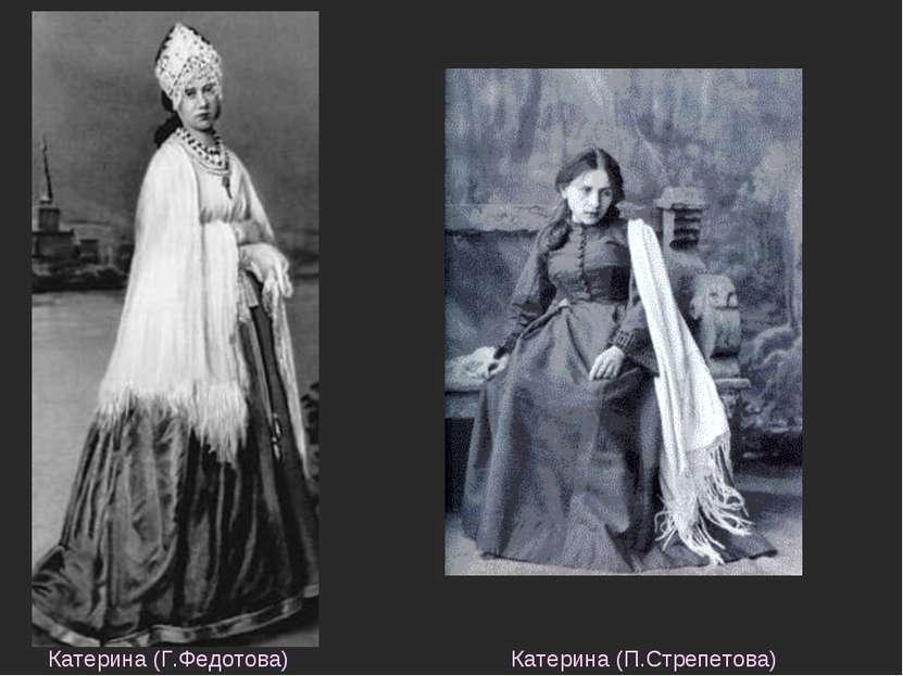 Катерина (Г.Федотова) Катерина (П.Стрепетова)