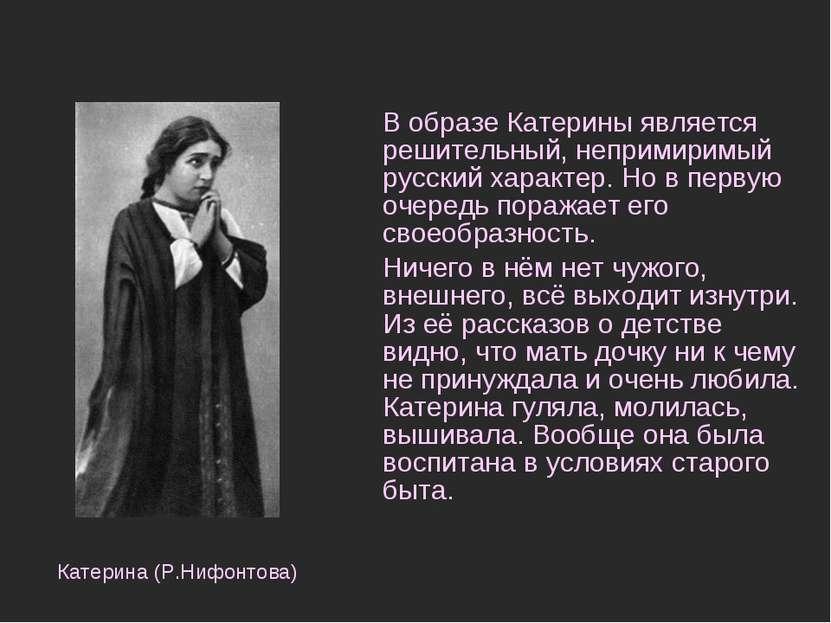 В образе Катерины является решительный, непримиримый русский характер. Но в п...