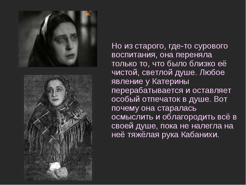 Но из старого, где-то сурового воспитания, она переняла только то, что было б...