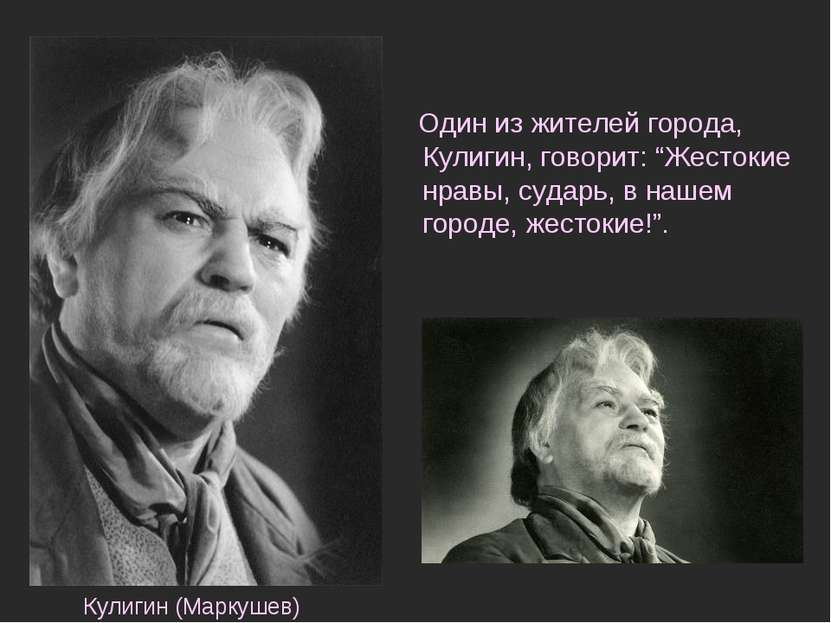 """Один из жителей города, Кулигин, говорит: """"Жестокие нравы, сударь, в нашем го..."""