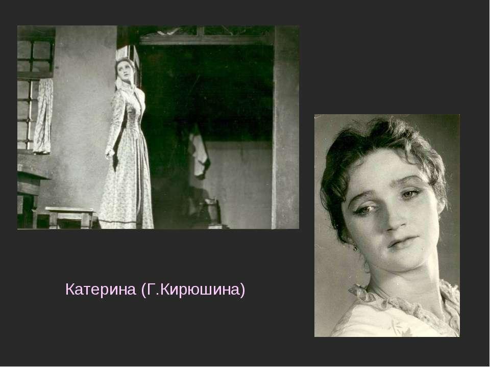 Катерина (Г.Кирюшина)