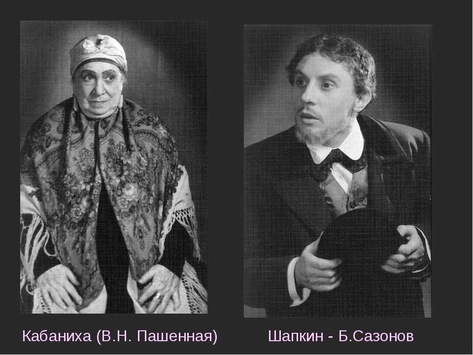 Кабаниха (В.Н. Пашенная) Шапкин - Б.Сазонов