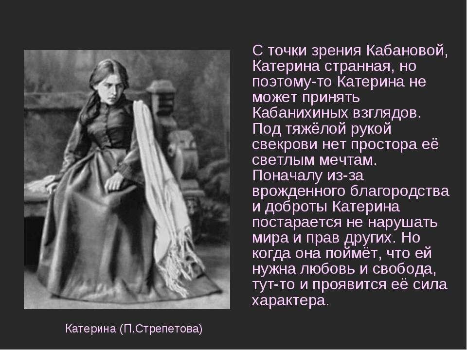 С точки зрения Кабановой, Катерина странная, но поэтому-то Катерина не может ...