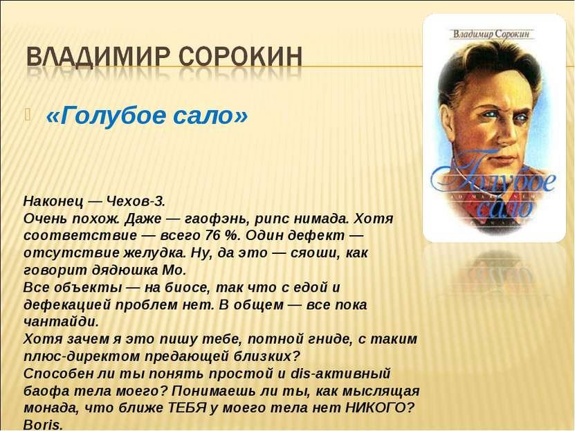 «Голубое сало» Наконец — Чехов-3. Очень похож. Даже — гаофэнь, рипс нимада. Х...