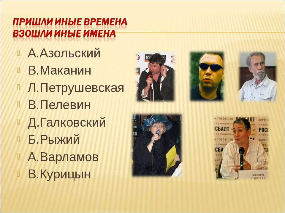 А.Азольский В.Маканин Л.Петрушевская В.Пелевин Д.Галковский Б.Рыжий А.Варламо...