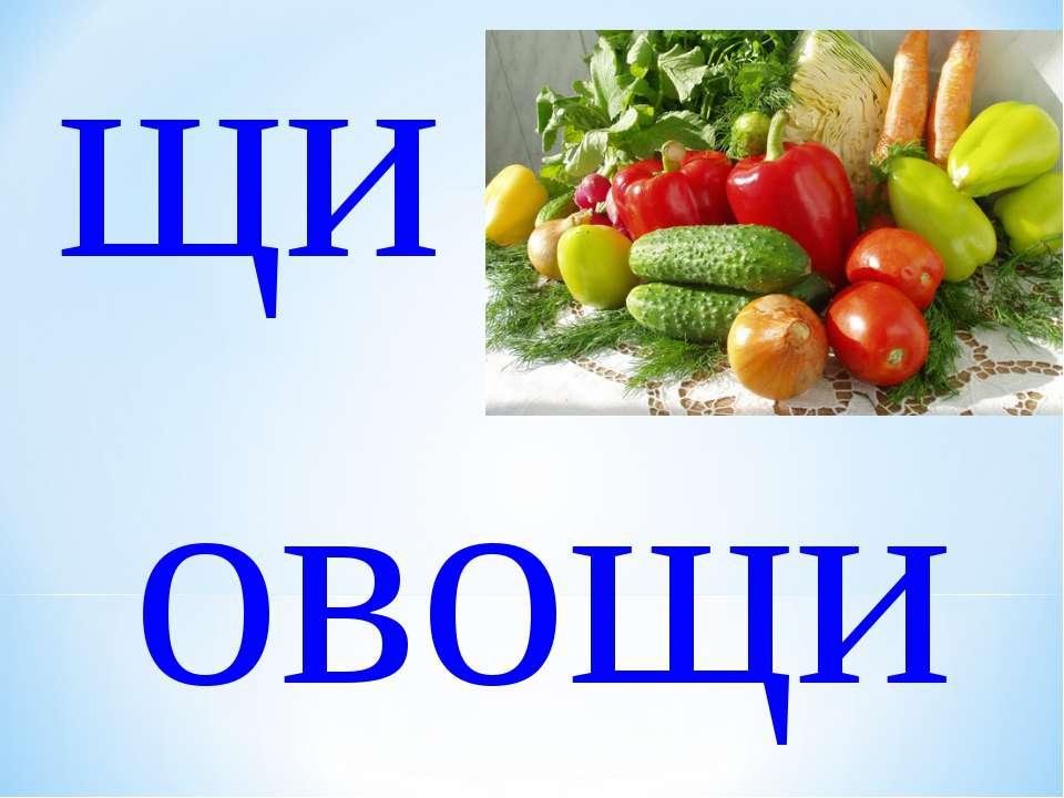 щи овощи