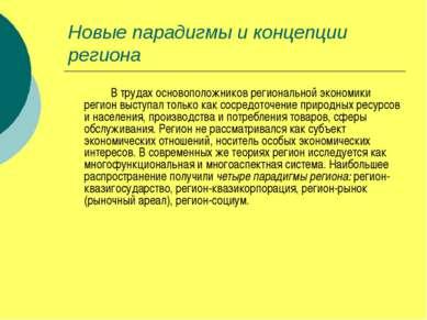 Новые парадигмы и концепции региона В трудах основоположников региональной эк...