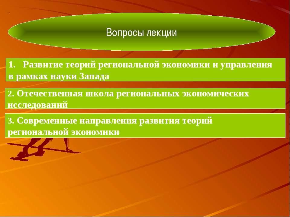 Вопросы лекции Развитие теорий региональной экономики и управления в рамках н...