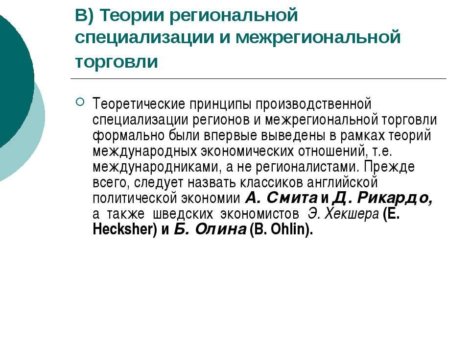 В) Теории региональной специализации и межрегиональной торговли Теоретические...