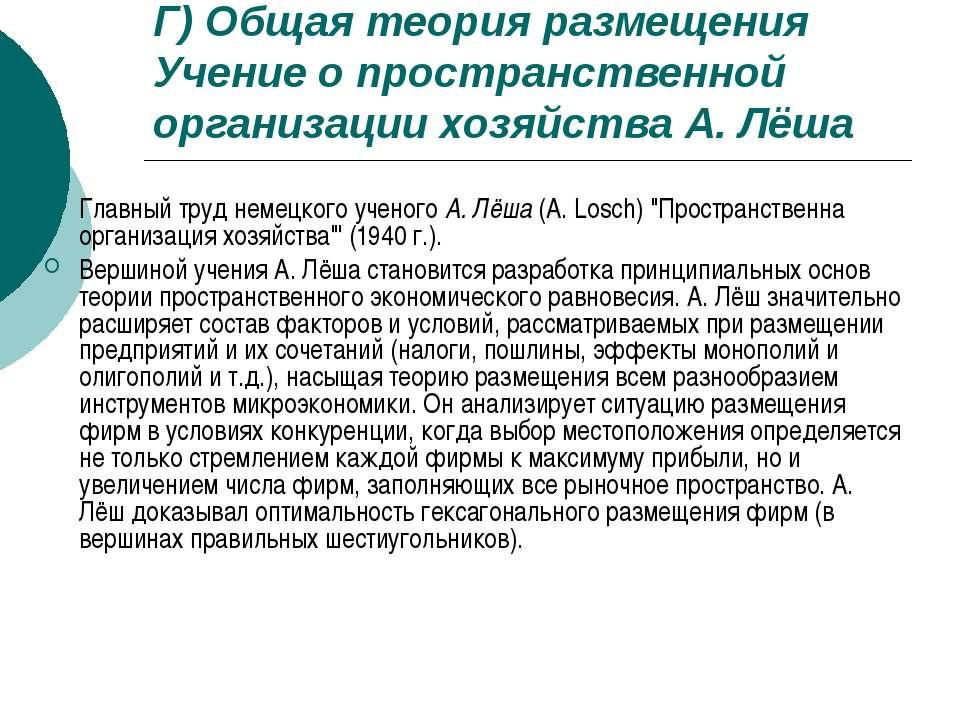Г) Общая теория размещения Учение о пространственной организации хозяйства А....