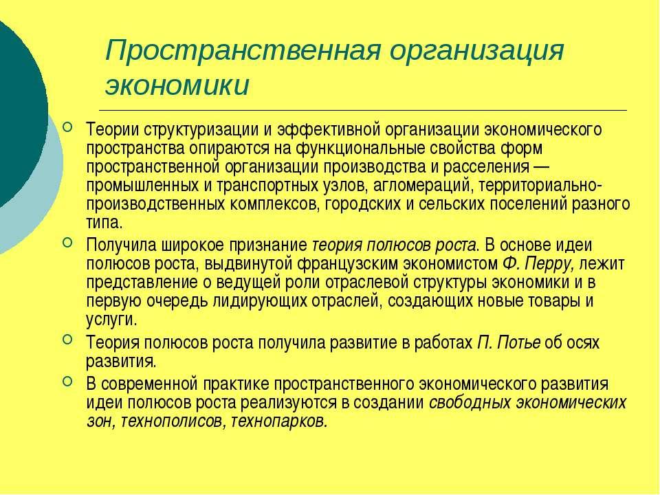 Пространственная организация экономики Теории структуризации и эффективной ор...