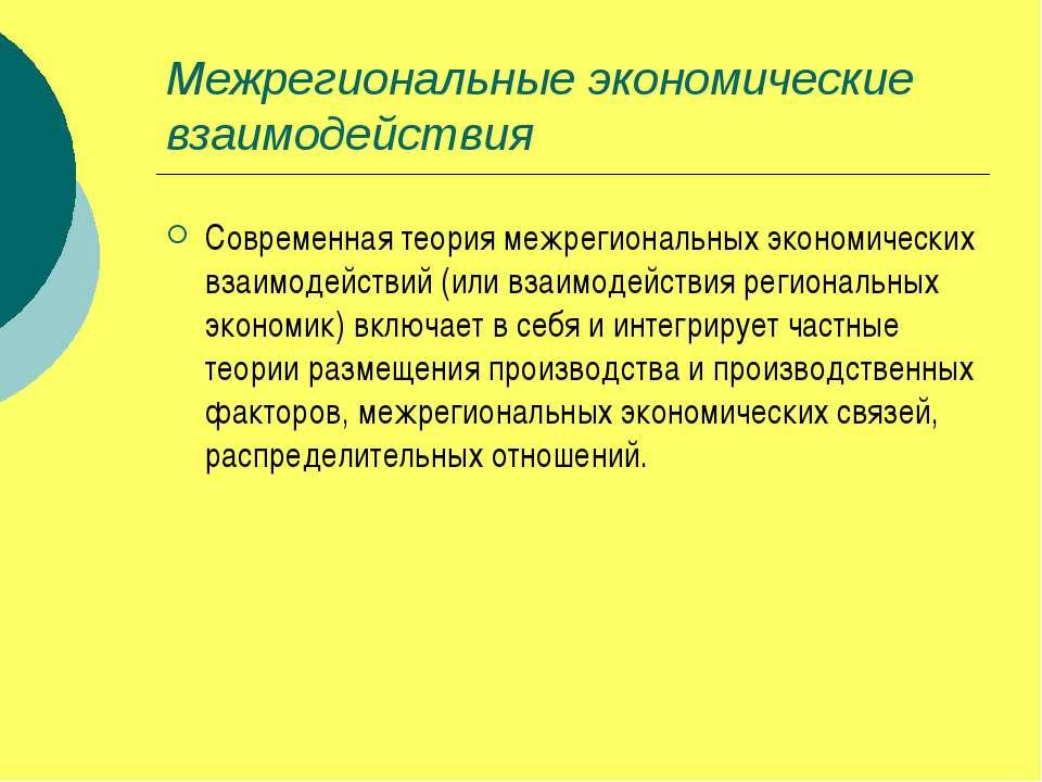 Межрегиональные экономические взаимодействия Современная теория межрегиональн...