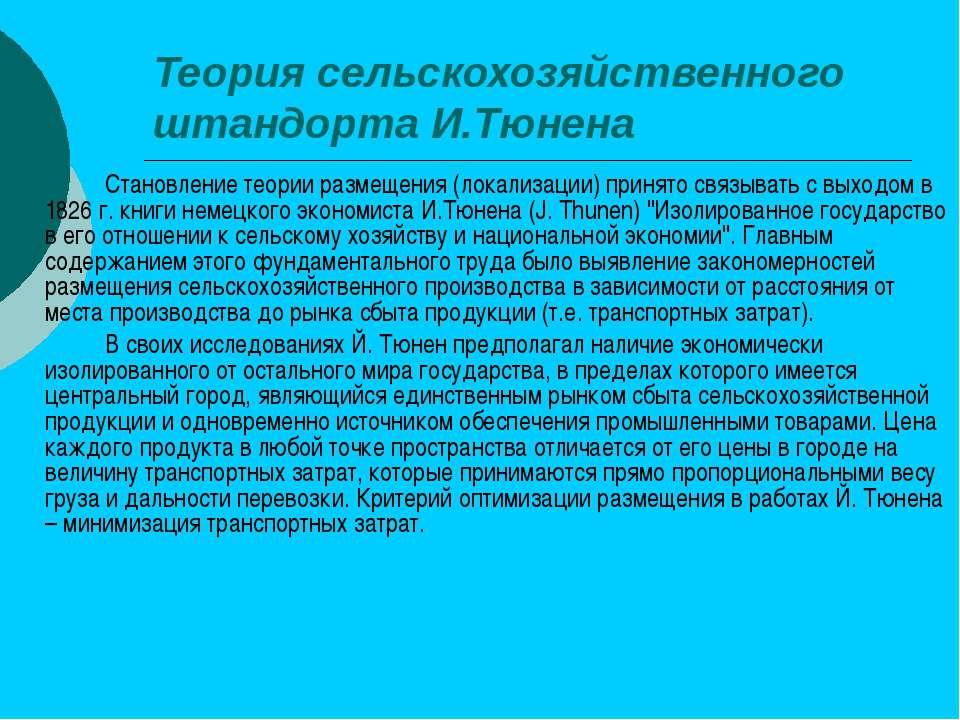 Теория сельскохозяйственного штандорта И.Тюнена Становление теории размещения...