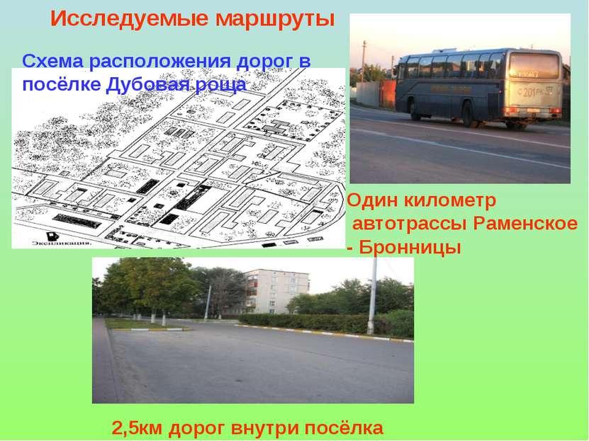 Один километр автотрассы Раменское - Бронницы 2,5км дорог внутри посёлка Иссл...
