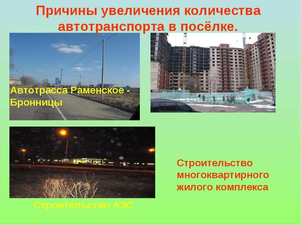 Причины увеличения количества автотранспорта в посёлке. Автотрасса Раменское ...