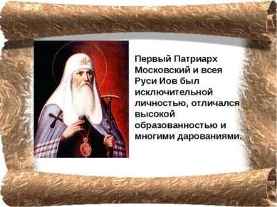 Первый Патриарх Московский и всея Руси Иов был исключительной личностью, отли...