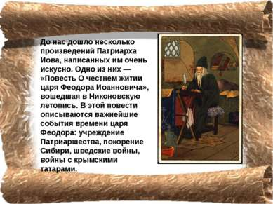 До нас дошло несколько произведений Патриарха Иова, написанных им очень искус...