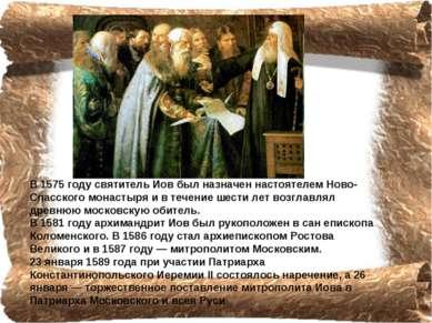 В 1575 году святитель Иов был назначен настоятелем Ново-Спасского монастыря и...