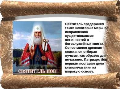 Святитель предпринял также нeкоторые меры по исправлению существовавших неточ...