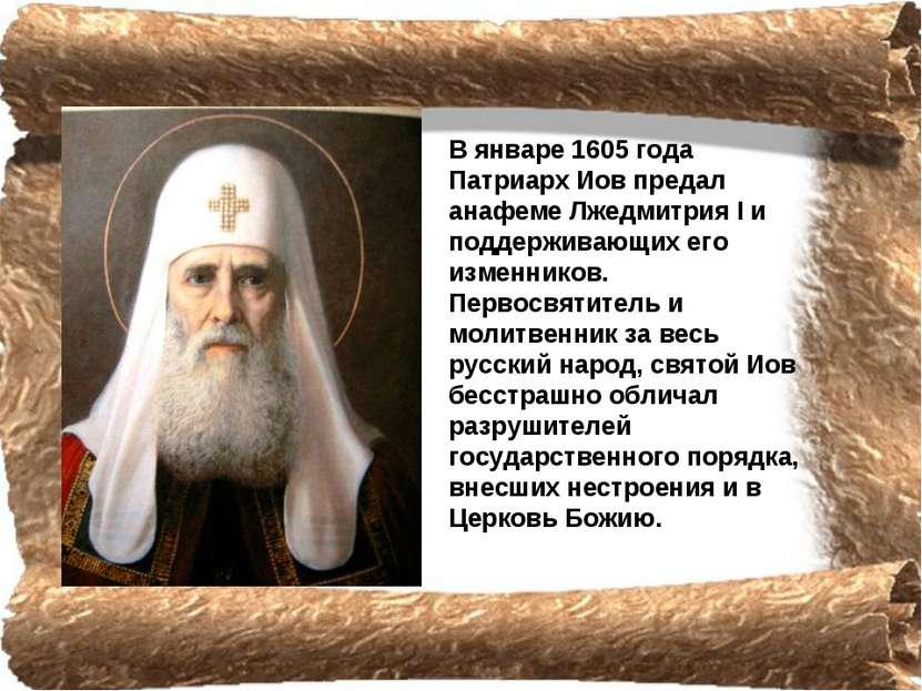 В январе 1605 года Патриарх Иов предал анафеме Лжедмитрия I и поддерживающих ...