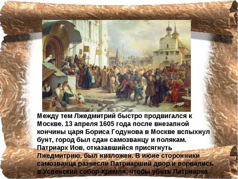 Между тем Лжедмитрий быстро продвигался к Москве. 13 апреля 1605 года после в...