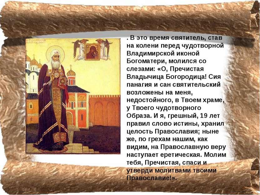 . В это время святитель, став на колени перед чудотворной Владимирской иконой...