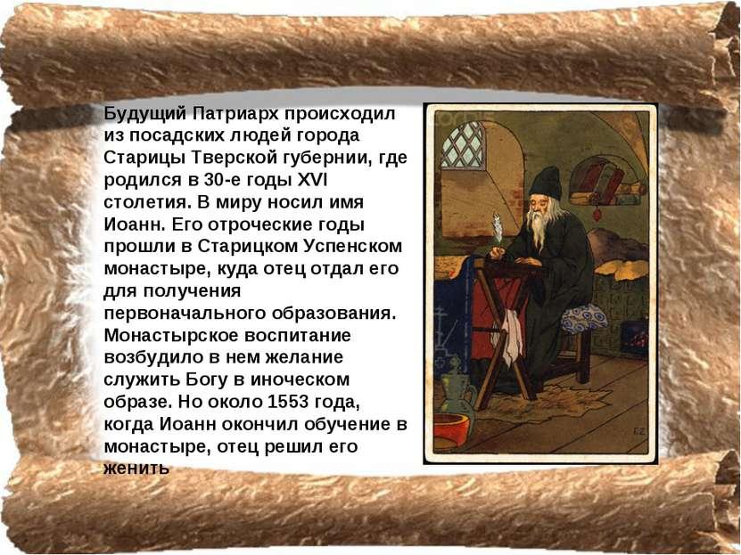 Будущий Патриарх происходил из посадских людей города Старицы Тверской губерн...
