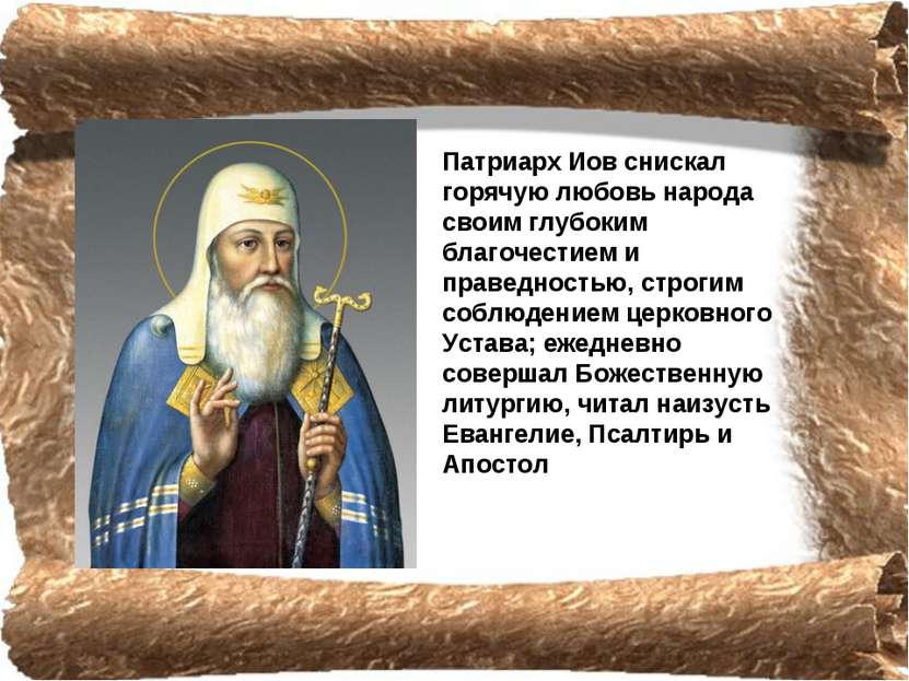 Патриарх Иов снискал горячую любовь народа своим глубоким благочестием и прав...