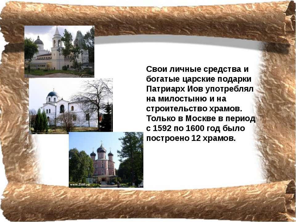 Свои личные средства и богатые царские подарки Патриарх Иов употреблял на мил...