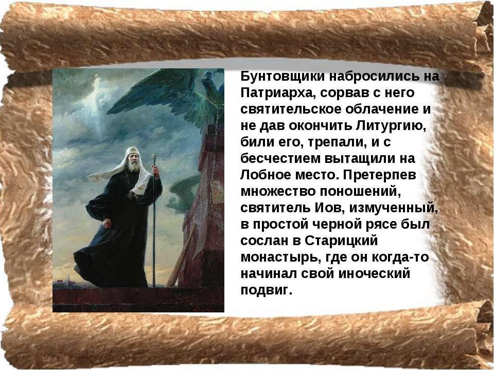 Бунтовщики набросились на Патриарха, coрвав с него святительское облачение и ...