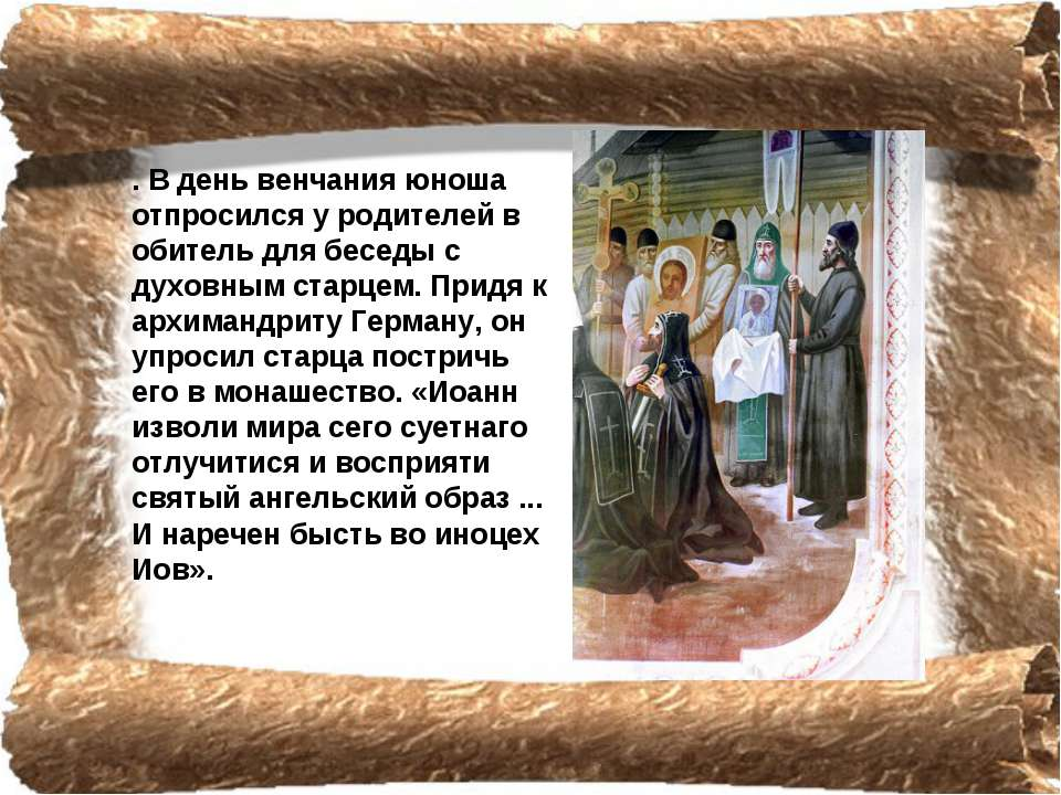 . В день венчания юноша отпросился у родителей в обитель для беседы с духовны...