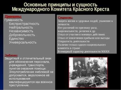 Основные принципы и сущность Международного Комитета Красного Креста Сущность...