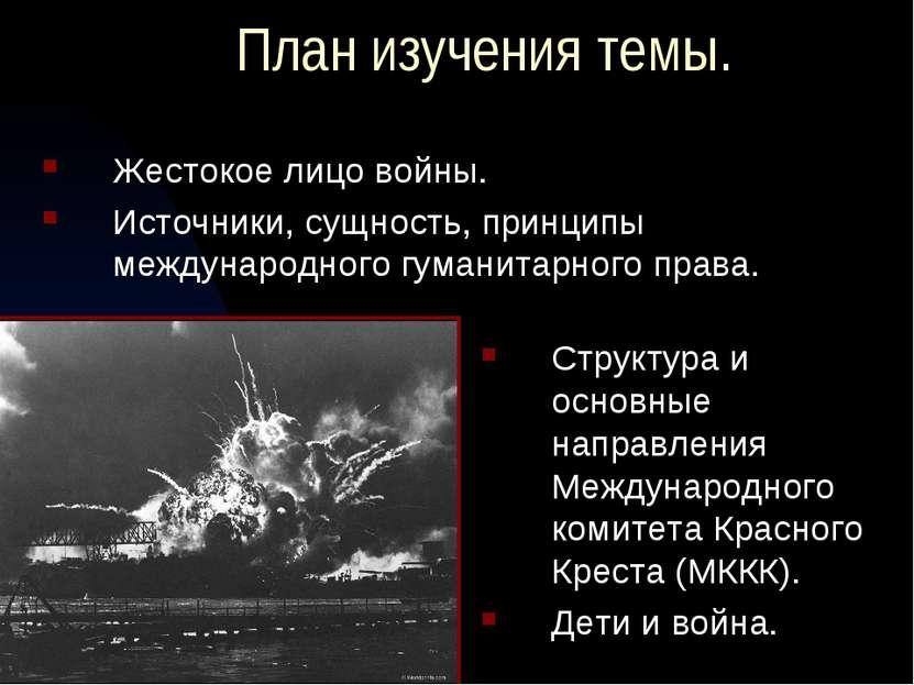 План изучения темы. Жестокое лицо войны. Источники, сущность, принципы междун...