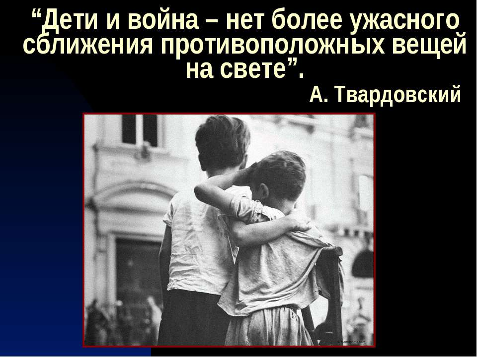 """""""Дети и война – нет более ужасного сближения противоположных вещей на свете""""...."""