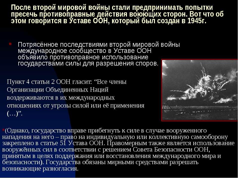 После второй мировой войны стали предпринимать попытки пресечь противоправные...