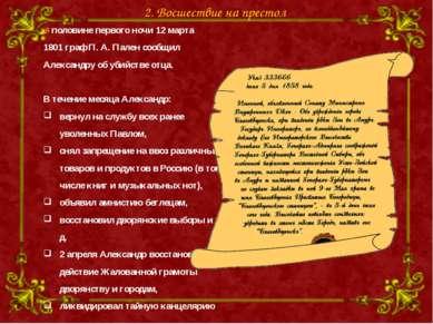 В половине первого ночи 12 марта 1801 граф П. А. Пален сообщил Александру об ...