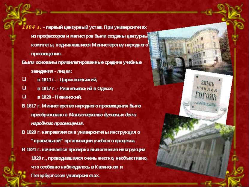 1804 г. - первый цензурный устав. При университетах из профессоров и магистро...