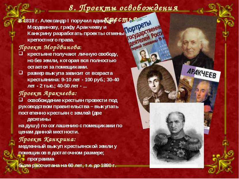 В 1818 г. Александр I поручил адмиралу Мордвинову, графу Аракчееву и Канкрину...