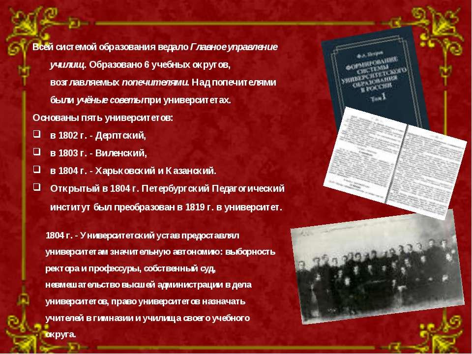 Всей системой образования ведало Главное управление училищ. Образовано 6 учеб...