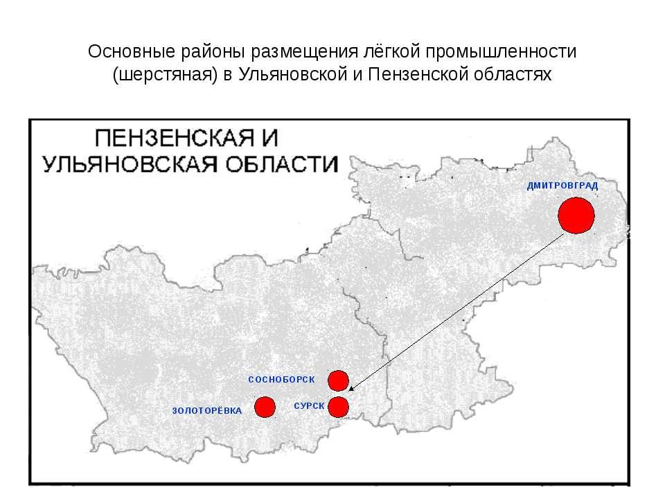 Основные районы размещения лёгкой промышленности (шерстяная) в Ульяновской и ...