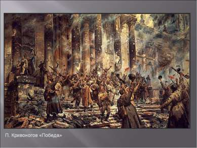 П. Кривоногов «Победа»