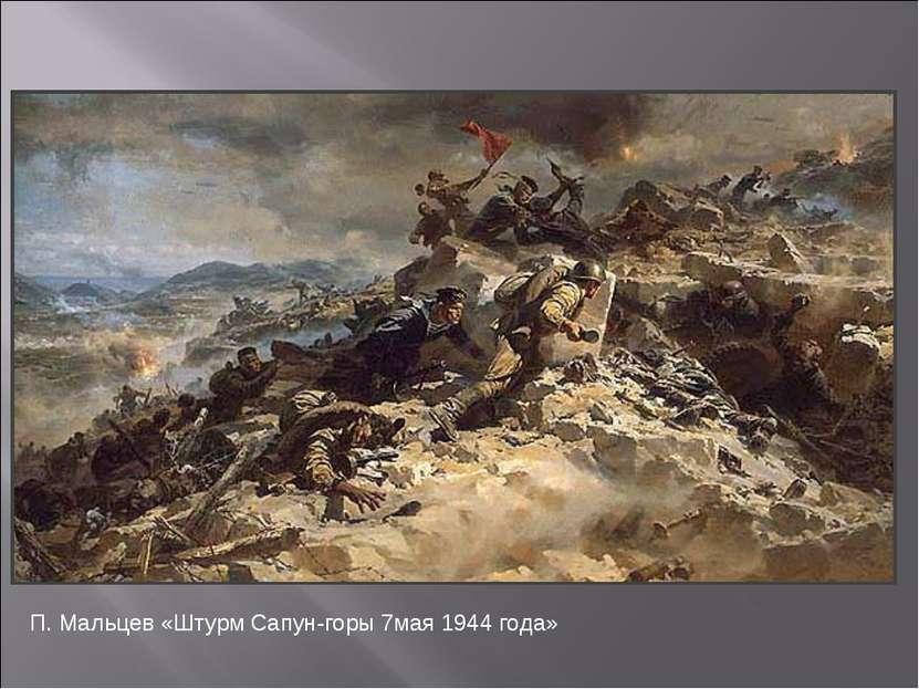 П. Мальцев «Штурм Сапун-горы 7мая 1944 года»