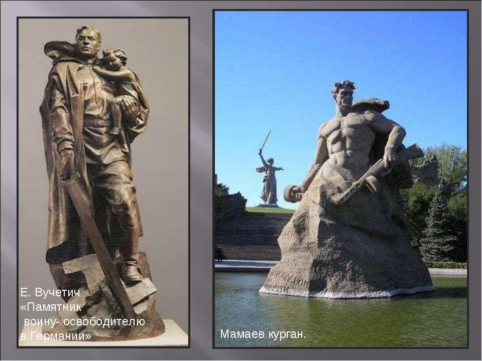 Е. Вучетич «Памятник воину- освободителю в Германии» Мамаев курган.