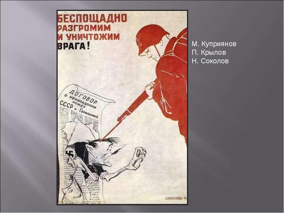 М. Куприянов П. Крылов Н. Соколов