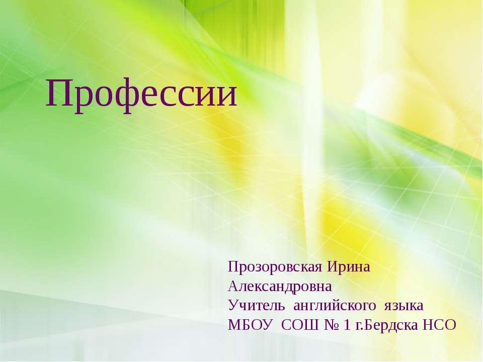 Прозоровская Ирина Александровна Учитель английского языка МБОУ СОШ № 1 г.Бер...