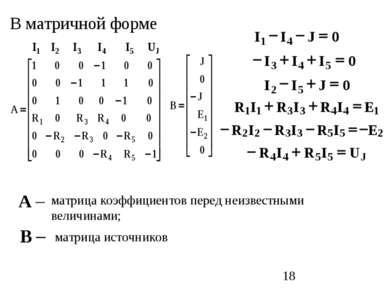 В матричной форме матрица коэффициентов перед неизвестными величинами; матриц...