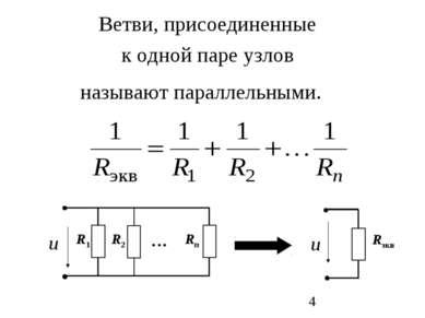Ветви, присоединенные к одной паре узлов называют параллельными.