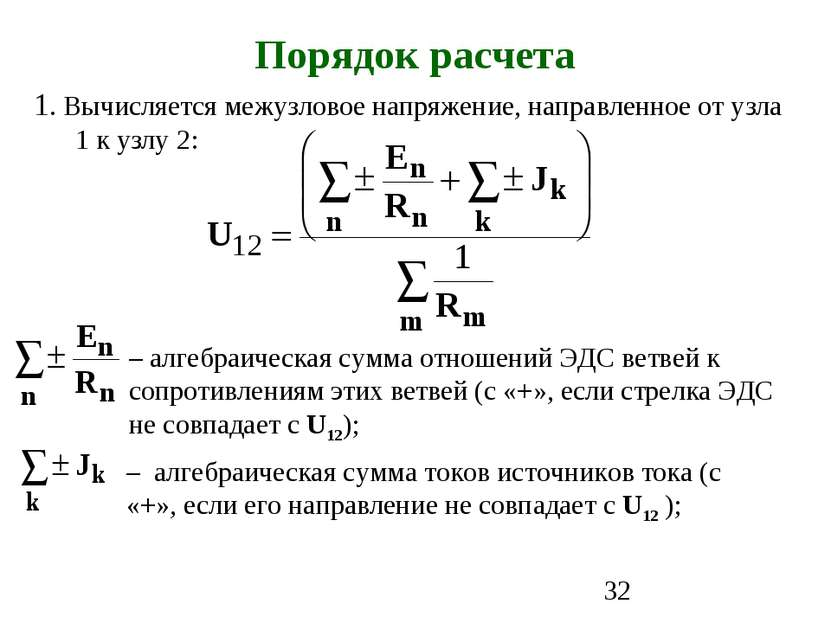 1. Вычисляется межузловое напряжение, направленное от узла 1 к узлу 2: – алге...