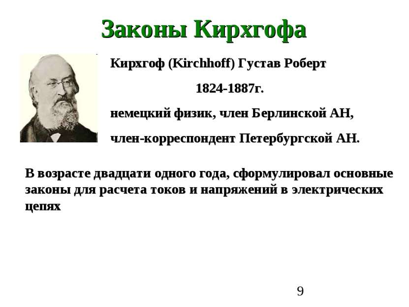 Законы Кирхгофа Кирхгоф (Kirchhoff) Густав Роберт 1824-1887г. немецкий физик,...